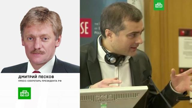 ВКремле оценили предложение Суркова об обнулении президентских сроков.Песков, Сурков, конституции, президент РФ.НТВ.Ru: новости, видео, программы телеканала НТВ