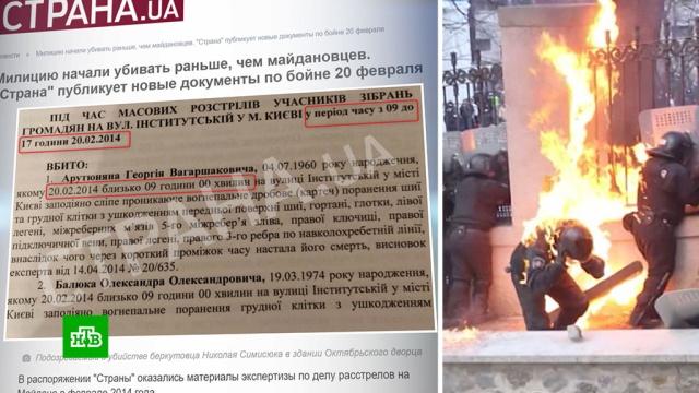 На Украине опубликовали новые свидетельства о массовых убийствах на Майдане.Украина, митинги и протесты, расследование, убийства и покушения.НТВ.Ru: новости, видео, программы телеканала НТВ