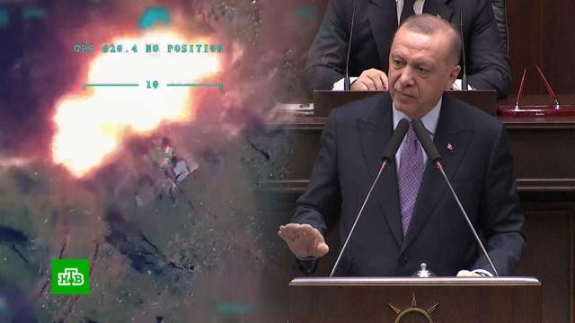 В сирийской провинции Идлиб погибли 33 турецких военнослужащих.В провинции Идлиб погибла большая группа турецких военных. По официальным данным, жертвами обстрела со стороны сирийских правительственных сил стали 33 человека, еще 36 были ранены. Произошедшее вызвало гнев Анкары, которая заявила, что отныне сирийские подразделения считаются вражескими.Сирия, Турция, Эрдоган, армии мира, войны и вооруженные конфликты.НТВ.Ru: новости, видео, программы телеканала НТВ
