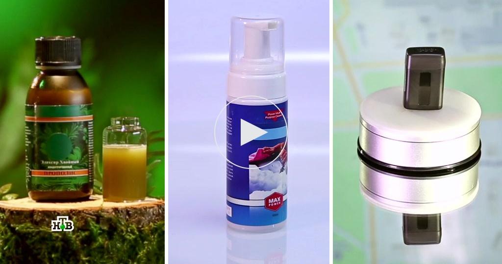Жидкая добавка от инфекций, суперпена для уборки, минитрекер против автоугонщиков