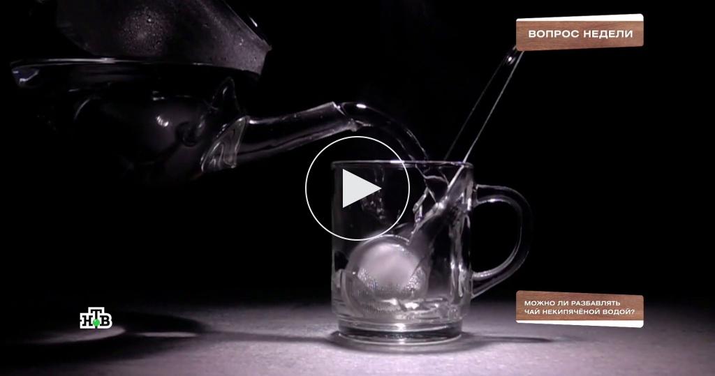 Опасноли разбавлять чай некипяченой водой?