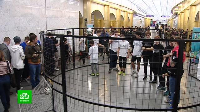 В петербургском метро сыграли в уличный футбол.Санкт-Петербург, метро, футбол.НТВ.Ru: новости, видео, программы телеканала НТВ