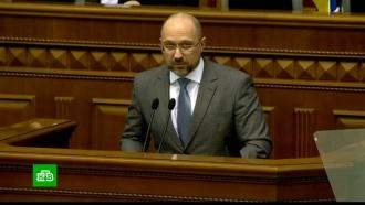 <nobr>Премьер-министром</nobr> Украины назначен Денис Шмыгаль