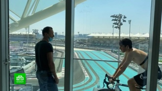 Российские велогонщики заперты в гостинице Абу-Даби из-за коронавируса