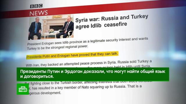 Как западные СМИ отреагировали на переговоры Путина иЭрдогана.Путин, Сирия, Турция, Эрдоган, войны и вооруженные конфликты, переговоры.НТВ.Ru: новости, видео, программы телеканала НТВ