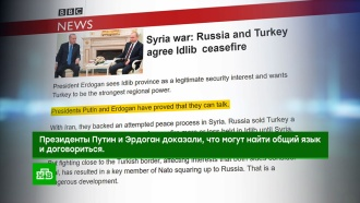 Как западные СМИ отреагировали на переговоры Путина иЭрдогана