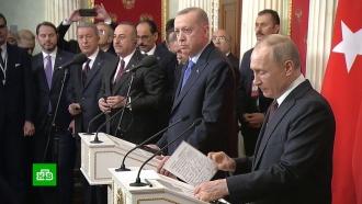 Переговоры Путин иЭрдогана по Идлибу: первые итоги