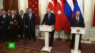 Прекращение огня вИдлибе икоридор безопасности: очем договорились Путин иЭрдоган