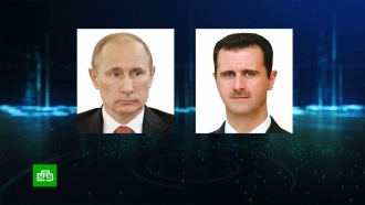 Путин сообщил Асаду об итогах переговоров сЭрдоганом