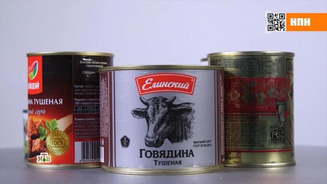Экспертиза тушенки: только один продукт успешно прошел тесты.еда, здоровье, продукты, торговля.НТВ.Ru: новости, видео, программы телеканала НТВ