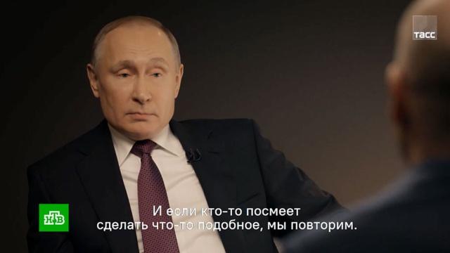 Путин объяснил суть фразы «можем повторить».Великая Отечественная война, Путин, СССР, войны и вооруженные конфликты, история.НТВ.Ru: новости, видео, программы телеканала НТВ