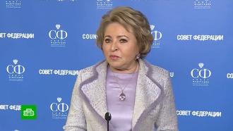 Матвиенко оценила идею обнуления президентских сроков