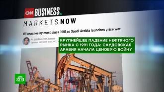 Деловые СМИ обвинили в обвале цен на нефть Саудовскую Аравию
