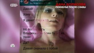Дана Борисова рассказала, как встречалась смужчинами за деньги