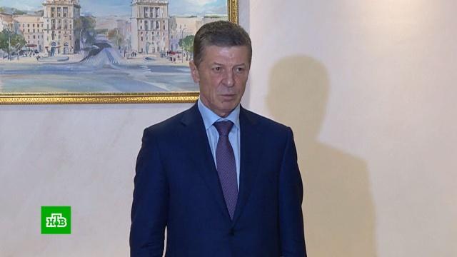 Контактная группа по Донбассу готовит абсолютно новый формат переговоров.Украина, войны и вооруженные конфликты, переговоры.НТВ.Ru: новости, видео, программы телеканала НТВ