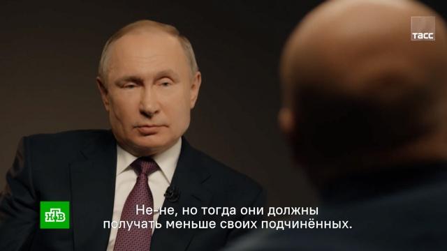 Путин признался, что его коробят высокие зарплаты глав госкомпаний.Путин, госкорпорации, зарплаты.НТВ.Ru: новости, видео, программы телеканала НТВ