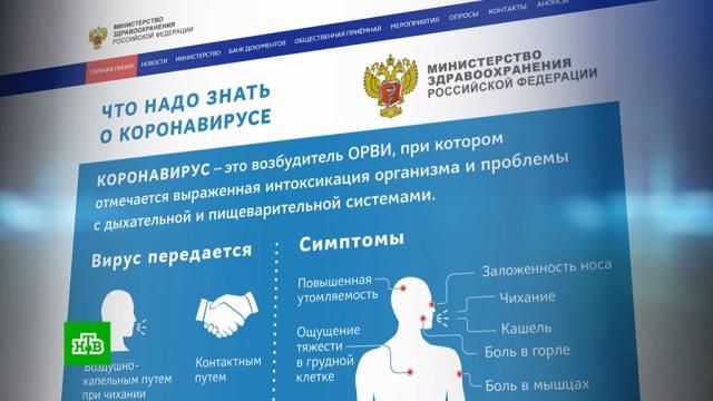 На сайтах Минздрава иРоспотребнадзора появились разделы по коронавирусу.Минздрав, Москва, болезни, здоровье, эпидемия.НТВ.Ru: новости, видео, программы телеканала НТВ