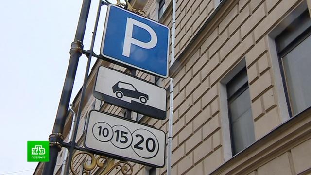 В Петербурге начинают штрафовать за неоплату парковки в центре.Санкт-Петербург, законодательство, парковка.НТВ.Ru: новости, видео, программы телеканала НТВ