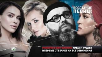 «Болото с жабами»: Фадеев — о скандале со своими артистами