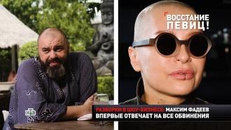 «Самый главный врун в мире»: Фадеев назвал Наргиз своей ошибкой