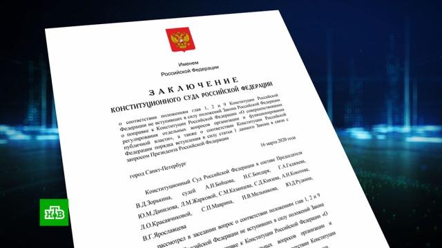 КС признал поправки кКонституции соответствующими основному закону.законодательство, конституции.НТВ.Ru: новости, видео, программы телеканала НТВ