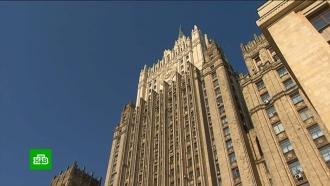 МИД РФ указал США на двойные стандарты в вопросах прав человека