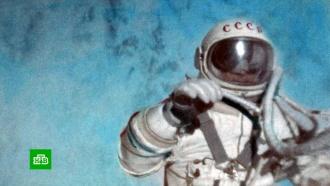 Шаг в неизвестность: 55 лет назад Алексей Леонов первым вышел в открытый космос
