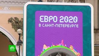 Кто вПетербурге проигрывает от переноса <nobr>Евро-2020</nobr>