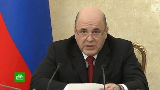 Мишустин предложил реструктурировать кредиты зараженных коронавирусом