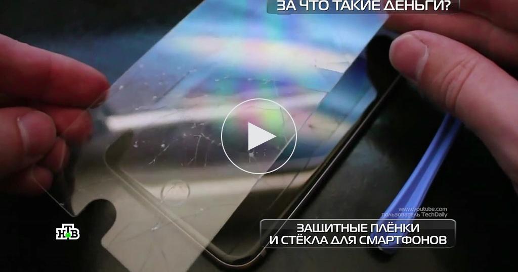 Защитные стекла ипленки для смартфона— действенная вещь или ущерб для кошелька?