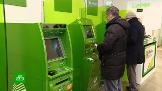 Вкаких банкоматах ограничат выдачу наличных