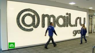 Mail.ru Group выделит 1млрд рублей на поддержку пострадавшего от коронавируса бизнеса