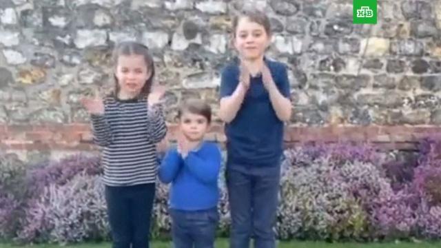 Дети Кейт иУильяма поаплодировали медработникам.Великобритания, болезни, коронавирус, монархи и августейшие особы, эпидемия.НТВ.Ru: новости, видео, программы телеканала НТВ