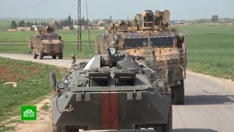 Российская военная полиция итурецкая армия патрулируют сирийскую провинцию Хасеке