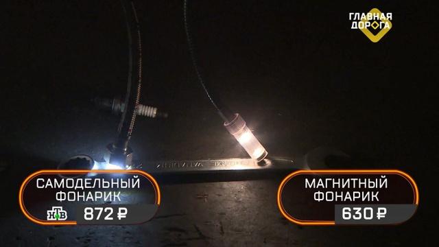 Гибкий фонарик-магнит для ремонта автомобиля: инструкция по изготовлению.Главная дорога. Помоги себе сам, автомобили, изобретения.НТВ.Ru: новости, видео, программы телеканала НТВ