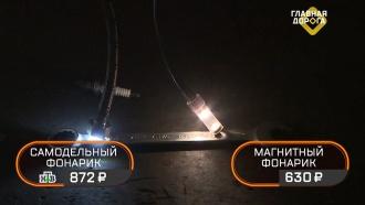Гибкий фонарик-магнит для ремонта автомобиля: инструкция по изготовлению.НТВ.Ru: новости, видео, программы телеканала НТВ