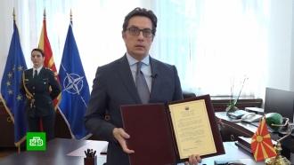 Северная Македония официально стала членом НАТО