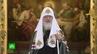 Обращение патриарха Кирилла. Полное видео.НТВ.Ru: новости, видео, программы телеканала НТВ