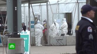 Эпидемия COVID-19: вСША растут темпы заражения, вИталии грабят продуктовые лавки.НТВ.Ru: новости, видео, программы телеканала НТВ
