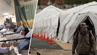 Коронавирус разрушает систему здравоохранения США.НТВ.Ru: новости, видео, программы телеканала НТВ