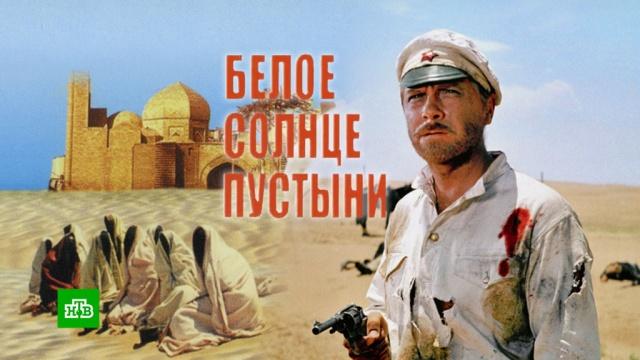 Восток— дело тонкое: культовый фильм «Белое солнце пустыни» отмечает 50-летие.кино, памятные даты.НТВ.Ru: новости, видео, программы телеканала НТВ
