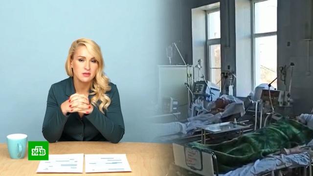 Вирусный хайп: кто изачем штампует фейки оположении дел вроссийских больницах.болезни, больницы, здравоохранение, карантин, коронавирус, медицина, эпидемия.НТВ.Ru: новости, видео, программы телеканала НТВ