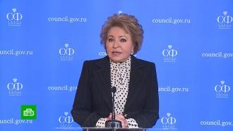 Матвиенко: ситуация с коронавирусом укрепляет желание поддержать поправки в Конституцию