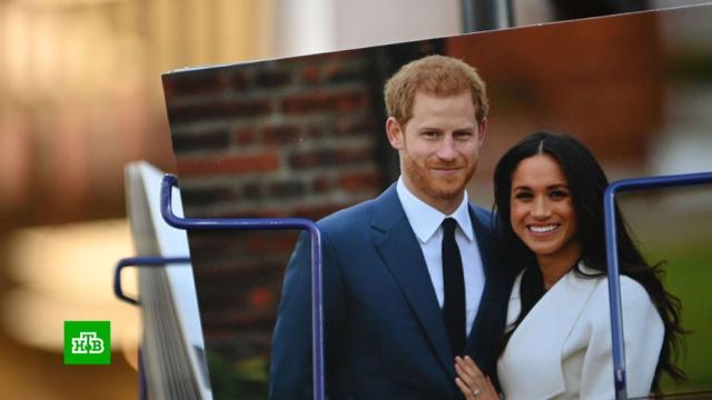 Новая жизнь без титулов: принц Гарри с Меган Маркл покидают королевскую семью.Великобритания, знаменитости, монархи и августейшие особы, принц Гарри.НТВ.Ru: новости, видео, программы телеканала НТВ