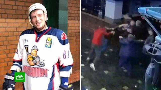 «Не били, а убивали»: раскрыты подробности избиения впавшего в кому хоккеиста.Московская область, хоккей.НТВ.Ru: новости, видео, программы телеканала НТВ