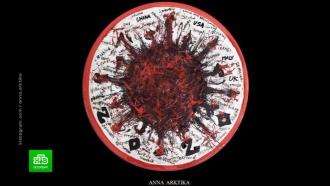 Питерская художница изобразила мир, меняющийся от коронавируса