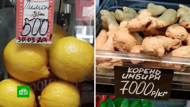 Лимонный бум: россияне массово скупают «витаминные» продукты.В нескольких регионах России люди смели с магазинных полок лимоны, корень имбиря и чеснок. К этому привели неосторожные слова блогеров о пользе этих продуктов в период эпидемии коронавируса. Корреспонденты НТВ проверили торговые точки в разных городах и узнали, кто извлек пользу из «имбирной» лихорадки.торговля, здоровье, магазины, экономика и бизнес, болезни, еда, эпидемия, коронавирус.НТВ.Ru: новости, видео, программы телеканала НТВ
