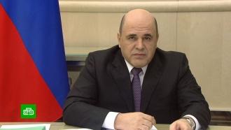 Мишустин обозначил меры помощи россиянам ибизнесу вусловиях пандемии