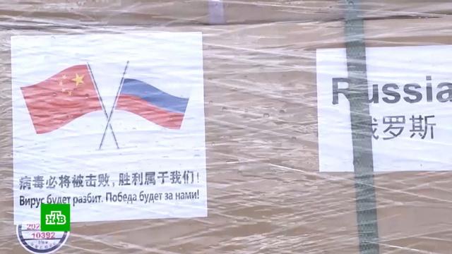 Китай направил вРоссию 26тонн масок, термометров изащитных костюмов.Китай, коронавирус, эпидемия.НТВ.Ru: новости, видео, программы телеканала НТВ