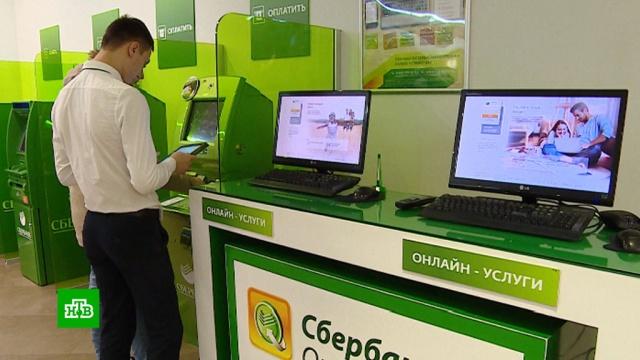 «Сбербанк» подключился ксистеме быстрых платежей.Сбербанк, Центробанк, банки, технологии.НТВ.Ru: новости, видео, программы телеканала НТВ